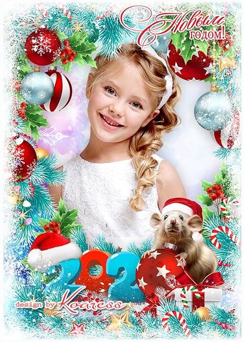 Рамка для детских фото - Этот праздник все мы любим, этот праздник все мы ж ...
