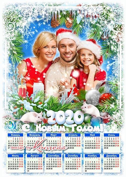 Календарь-рамка на 2020 год с символом года - Пусть Новый Год придет с успе ...