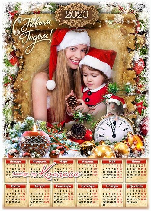 Праздничный календарь на 2020 с симпатичным мышонком - Любимый добрый празд ...