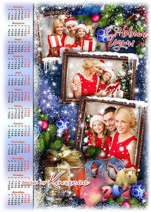 Праздничный календарь на 2020 год с символом года - Пусть впереди лишь счас ...