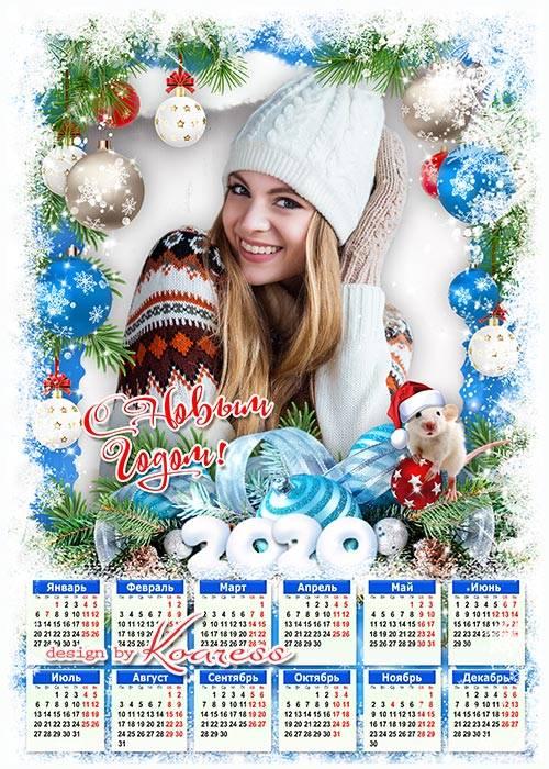 Праздничный календарь на 2020 с символом года - Пусть праздники с собой нес ...