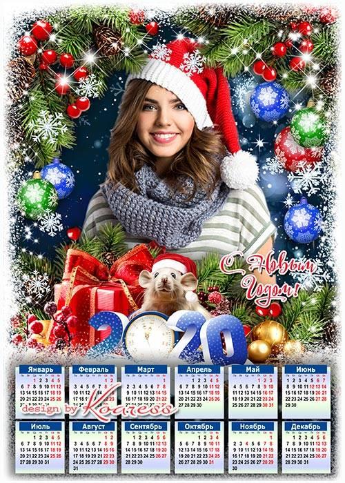 Праздничный календарь на 2020 с симпатичным символом года - Волшебство стуч ...