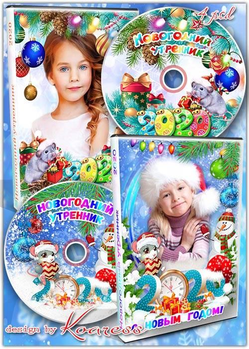 2 комплекта обложек и задувок для дисков для детского сада - Новогодний утр ...