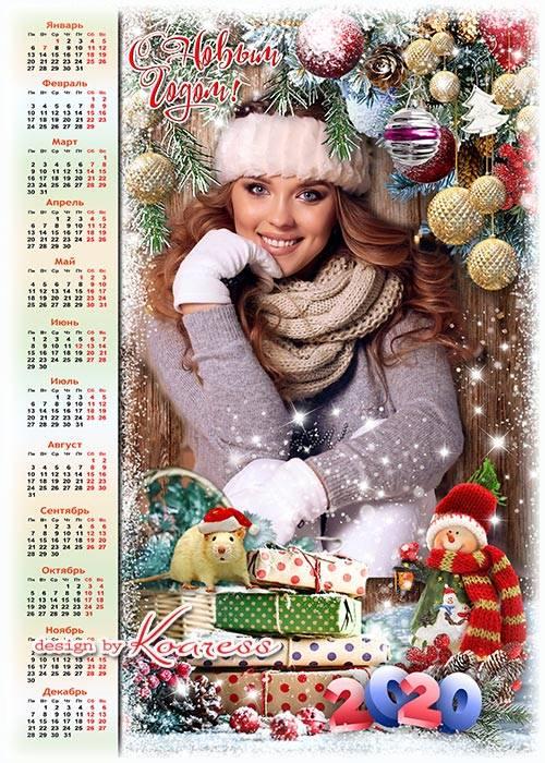 Праздничный календарь на 2020 год с символом года - Пусть волшебный зимний  ...