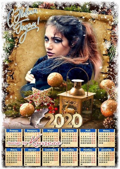 Новогоодний календарь на 2020 год - Пусть как в старой доброй сказке все сб ...