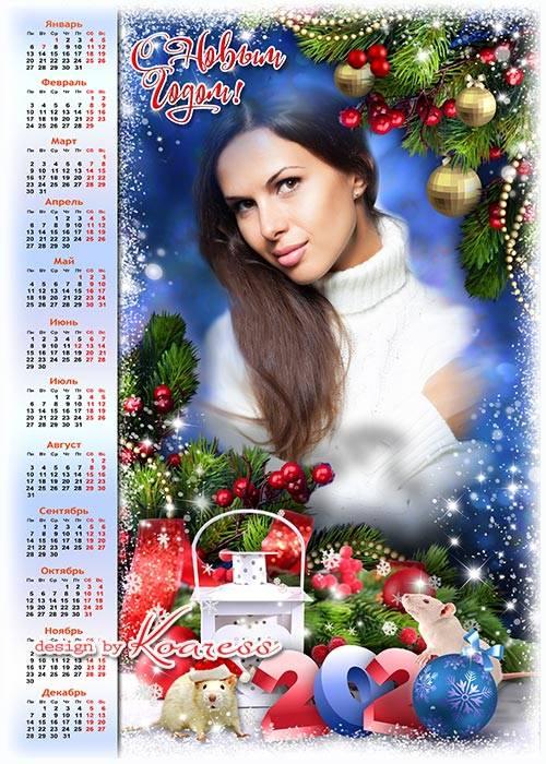 Новогоодний календарь на 2020 год - Пусть счастье в глазах сияет, любовь ок ...