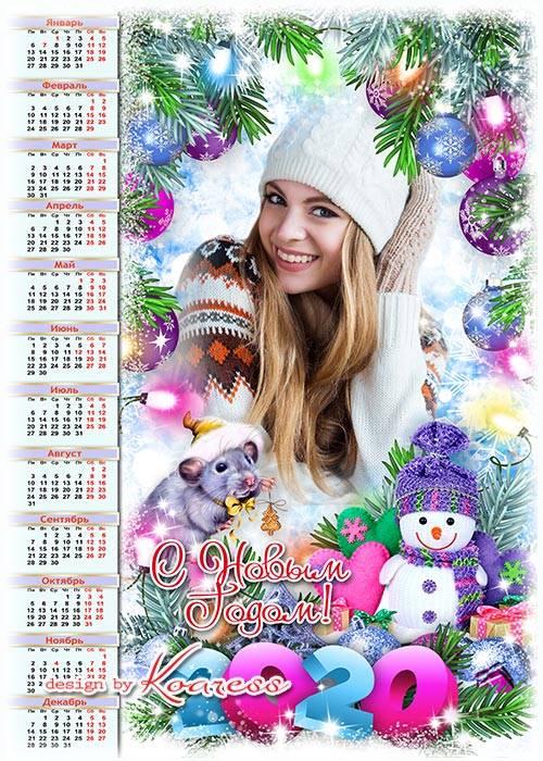 Новогоодний календарь на 2020 год - Сверкает праздник разноцветными огнями