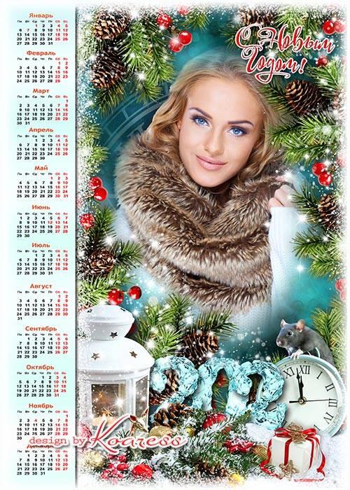Праздничный календарь на 2020 год с символом года - Пусть сбываются желания ...