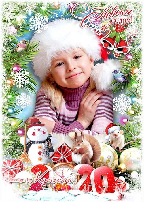 Фоторамка для детских фото с новогоднего утренника - Возле елочки нарядной  ...