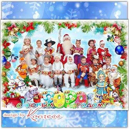 Зимняя фоторамка для фото группы в детском саду - Спешит на праздник Дед Мо ...