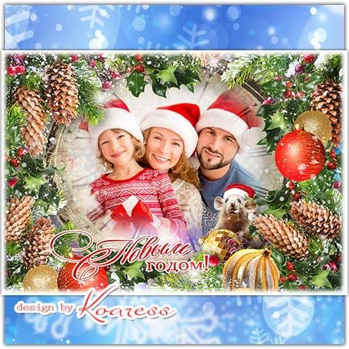 Рамка-открытка для новогодних поздравлений 2020 - Пусть счастье Новый Год п ...