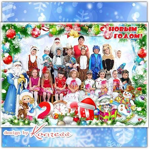 Фоторамка для детских фото с новогоднего утренника - Дед Мороз, Снегурочка  ...