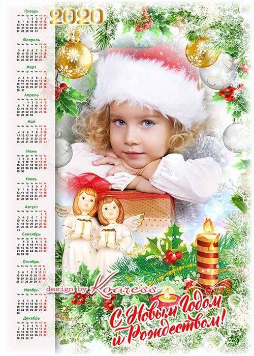 Календарь на 2020 год с рамкой для фото - Пусть ангелы тебя хранят всегда