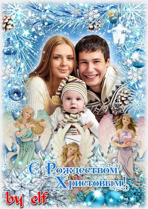 Рамка-открытка для поздравлений с Рождеством - Пусть радость к нам приходит ...