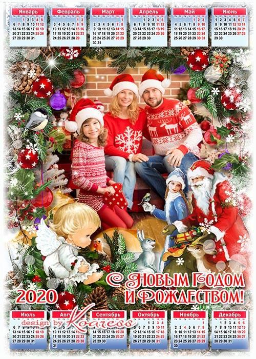 Праздничный календарь на 2020 - Пусть Новый Год и Рождество несут лишь счас ...
