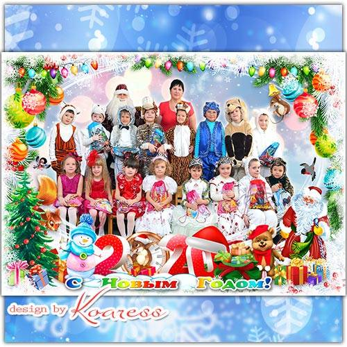 Зимняя фоторамка для фото группы в детском саду - Засверкай огнями, елка, н ...