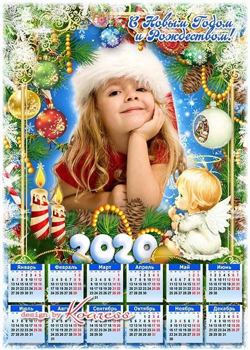 Праздничный календарь на 2020 год - Звезды радостно сияют, наступает Рождес ...