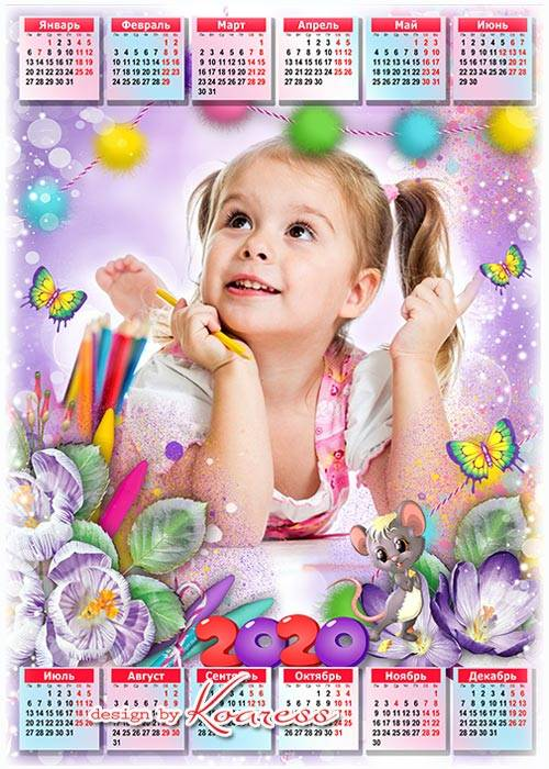 Календарь-фоторамка на 2020 год для детей - Творческий ребенок