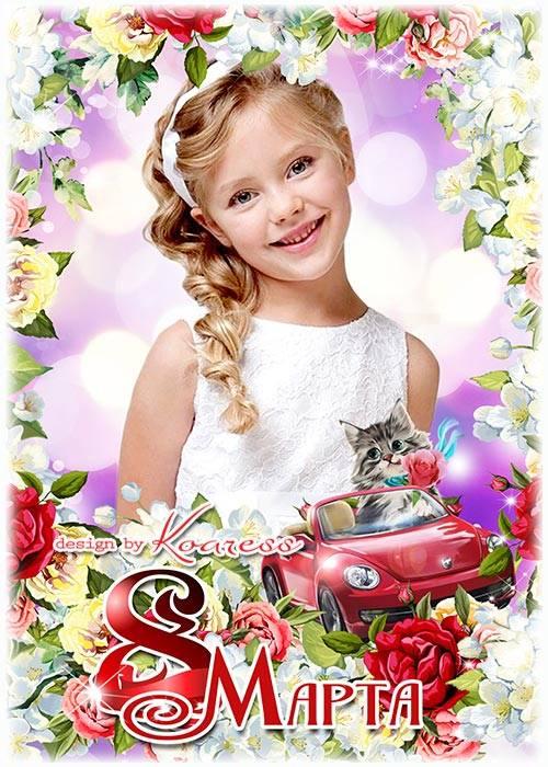 Рамка для детских портретных фото - Праздник счастья и весны, день 8 Марта
