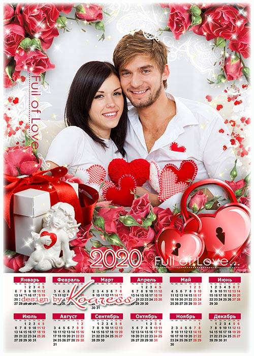 Календарь-фоторамка на 2020 год - Сердце пусть любовь согреет