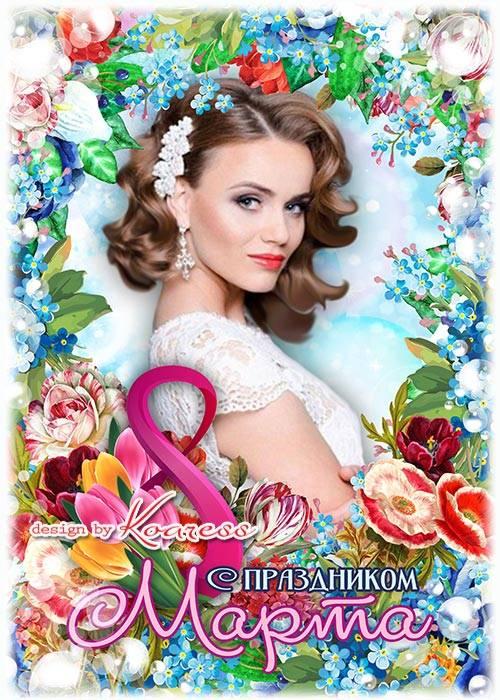 Рамка-открытка к 8 Марта - С праздником весны и красоты