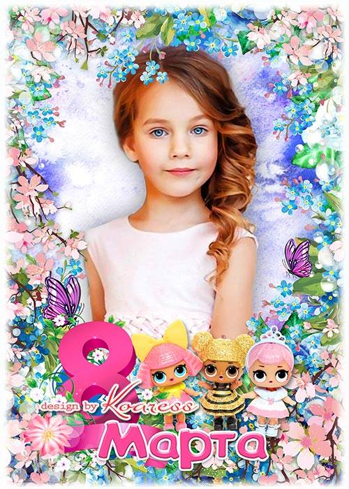 Рамка для детских портретных фото - C 8 Марта вас, девчонки
