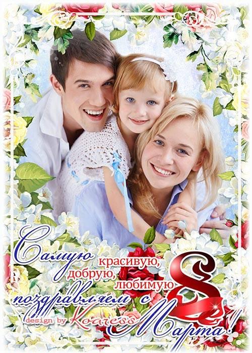 Рамка-открытка к 8 Марта - Поздравляем с праздником самую любимую