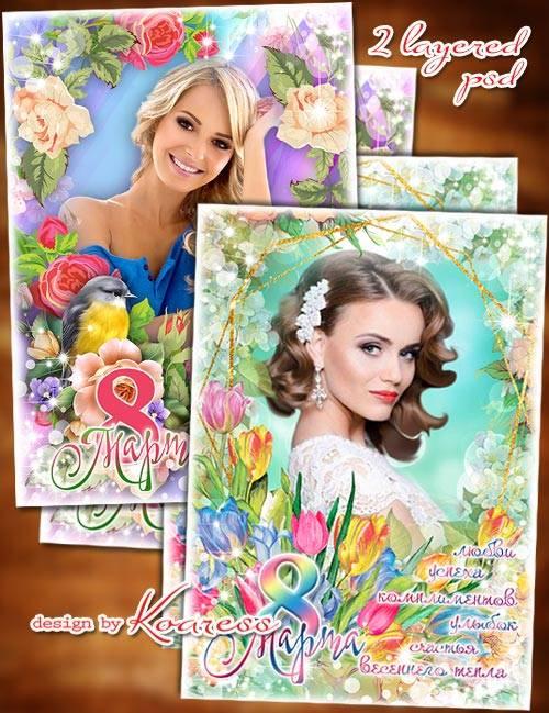2 многослойные рамки-открытки к 8 Марта - С прекрасным праздником весны теб ...