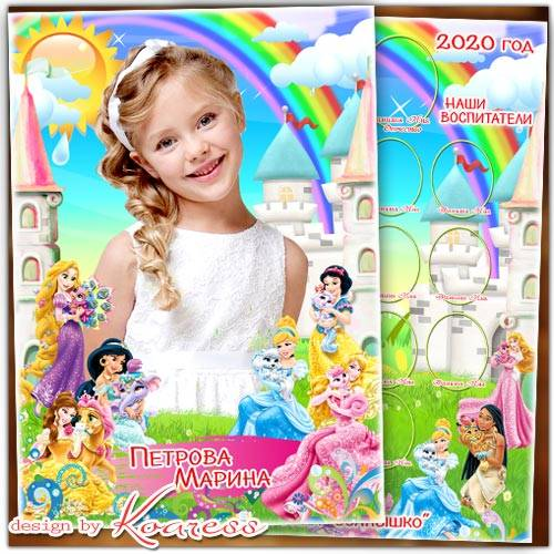 Папка-виньетка для  детского сада - Принцессы Диснея
