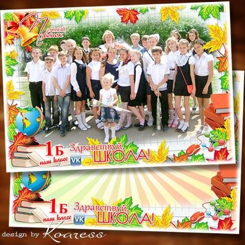 Школьная рамка для фото класса - В школу мы шагаем дружно, ждет нас самый п ...