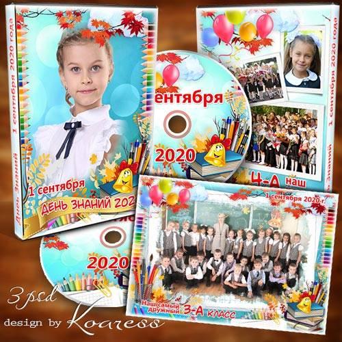 Набор для школьников к 1 сентября - фоторамка, обложка и задувка для DVD ди ...