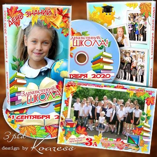 Набор для школьников к 1 сентября - фоторамка, обложка и задувка для диска  ...