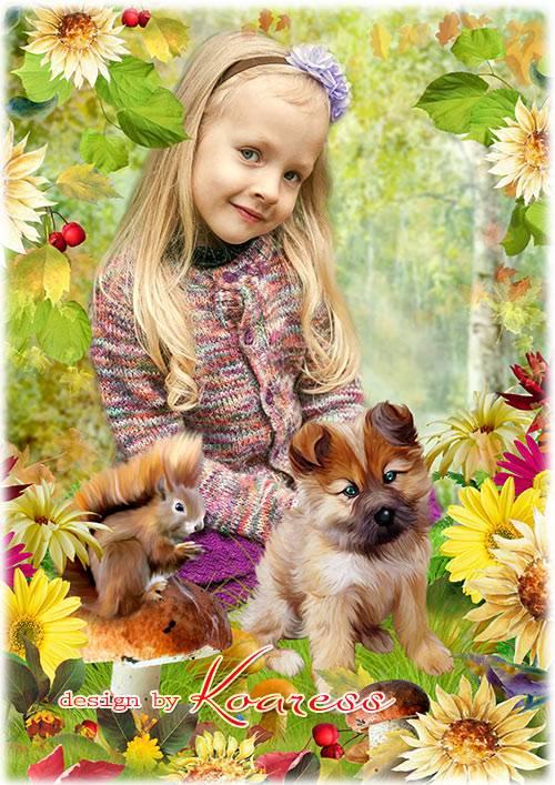 Осенний коллаж для детских фото - Осень скоро в лес придет