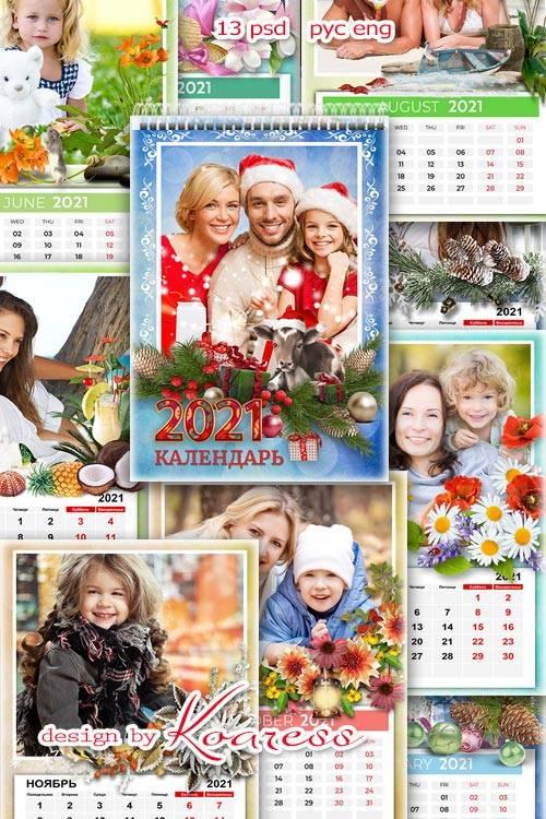 Шаблон настенного перекидного календаря на 2021 год - Пусть в твоем календа ...