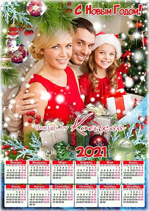 Новогодний календарь на 2021 год  - Семейный праздник