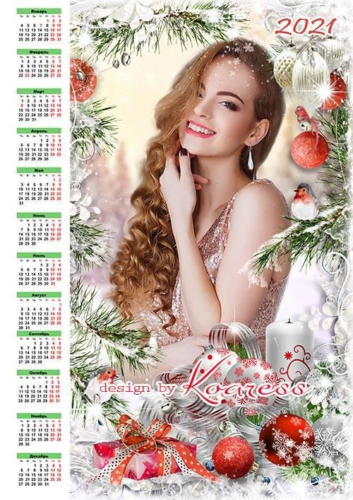 Новогодний календарь на 2021 год  - Пусть Новый Год мечты исполнит
