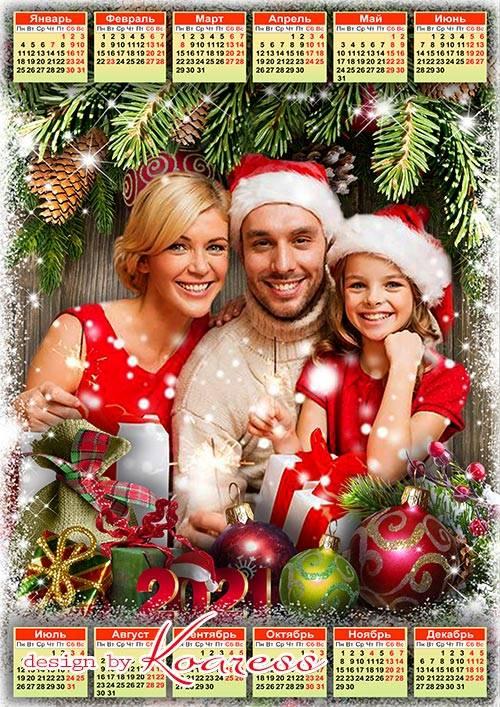 Новогодний календарь на 2021 год  - Мир, любовь, добро и счастье пусть несе ...