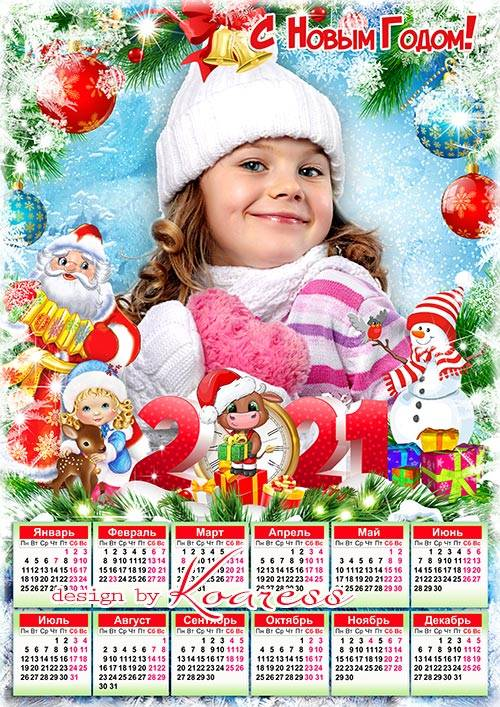 Новогодний календарь на 2021 год  - Весело с друзьями вместе мы встречаем Н ...