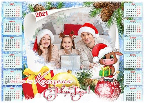 Новогодний календарь на 2021 год  - Новый год - семейный праздник