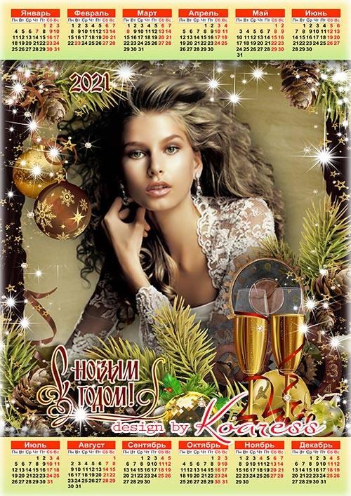 Новогодний календарь на 2021 год  - Пусть будет ярким и прекрасным этот год