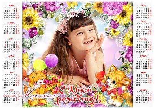 Детский календарь на 2021 год  с  Днем Рождения - Happy Birthday calendar f ...