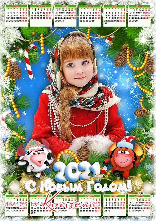 Новогодний календарь на 2021 год  - За окошком снег метет, значит скоро Нов ...