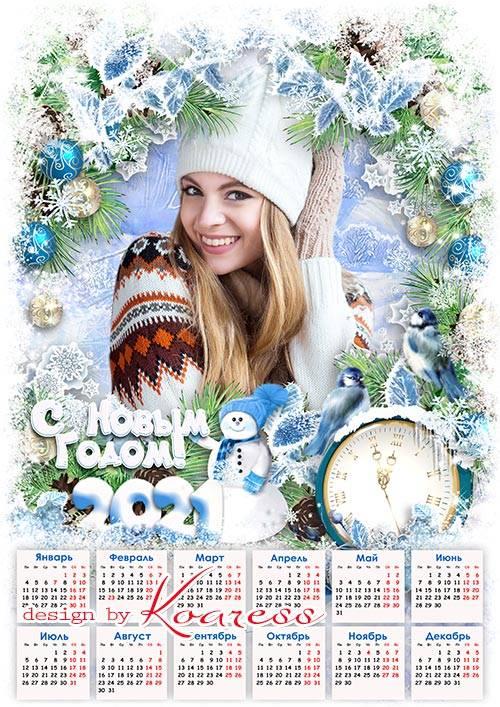 Новогодний календарь на 2021 год  - Самый светлый и сказочный праздник