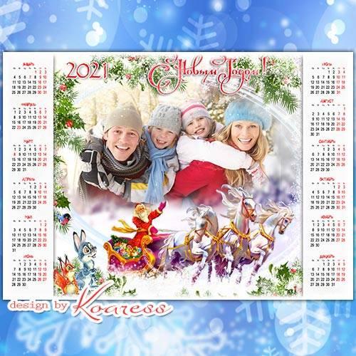 Новогодний календарь на 2021 год  - Мчит на быстрых санях в гости к нам Дед ...