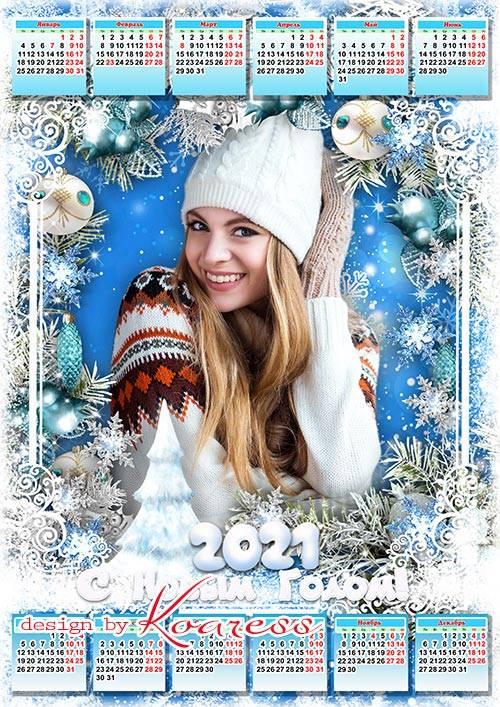 Новогодний календарь на 2021 год  - Снег пушистый за окном приглашает празд ...