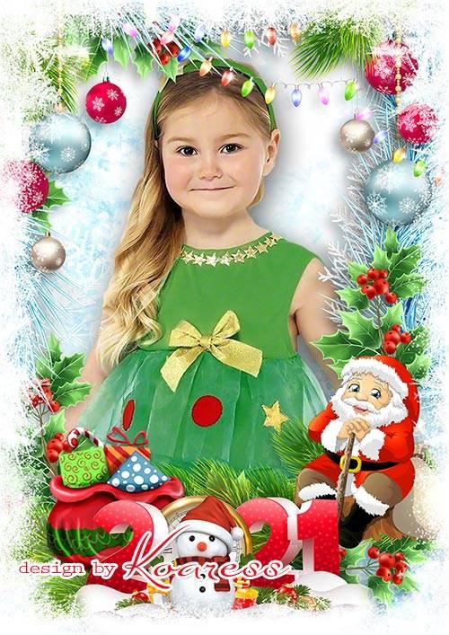Детская новогодняя рамка для портретных фото - Новогодние подарки нам прино ...