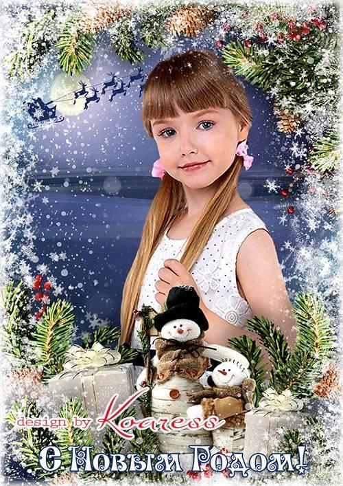 Детская новогодняя рамка для портретных фото - Намела зима сугробы, в гости ...