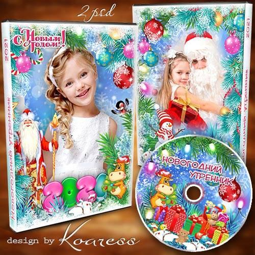 Обложка и задувка для dvd видео новогоднего утренника - Вьюга кружит за окн ...