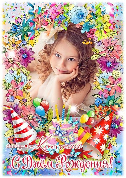 Детская открытка с рамкой для фото к Дню Рождения с цветами и тортом - Happ ...