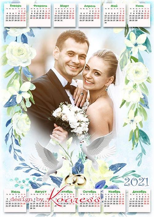 Романтический, свадебный календарь на 2021 год - Romantic wedding calendar  ...